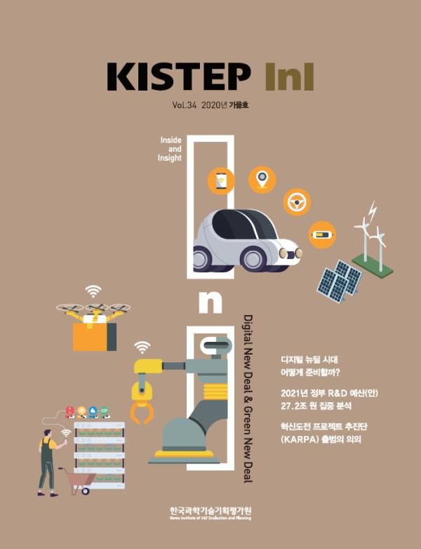 KISTEP InI Vol.34 / Autumn 2020
